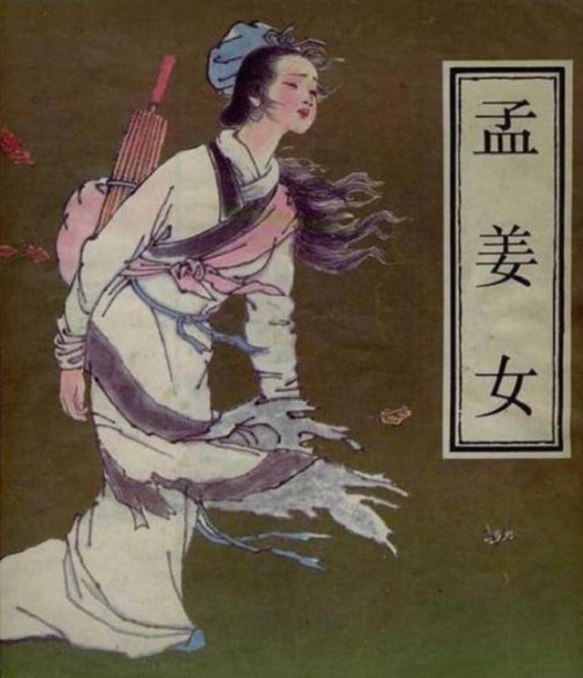 Meng Jiangnv 2