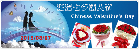 Send Chinese Valentine's Day Flowers,Gifts,Cakes to China