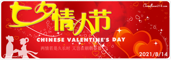 Send Valentine's Flowers,Gifts,Cakes to China